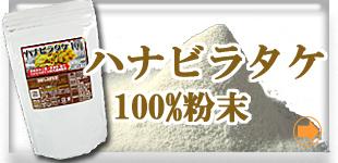 ハナビラタケ100%粉末
