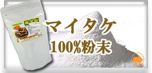マイタケ(舞茸)粉末