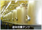 メシマコブ培養タンク