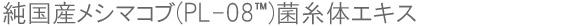 純国産メシマコブ(PL-08)菌糸体熱水抽出エキス