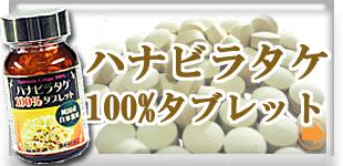 ハナビラタケ100%タブレット